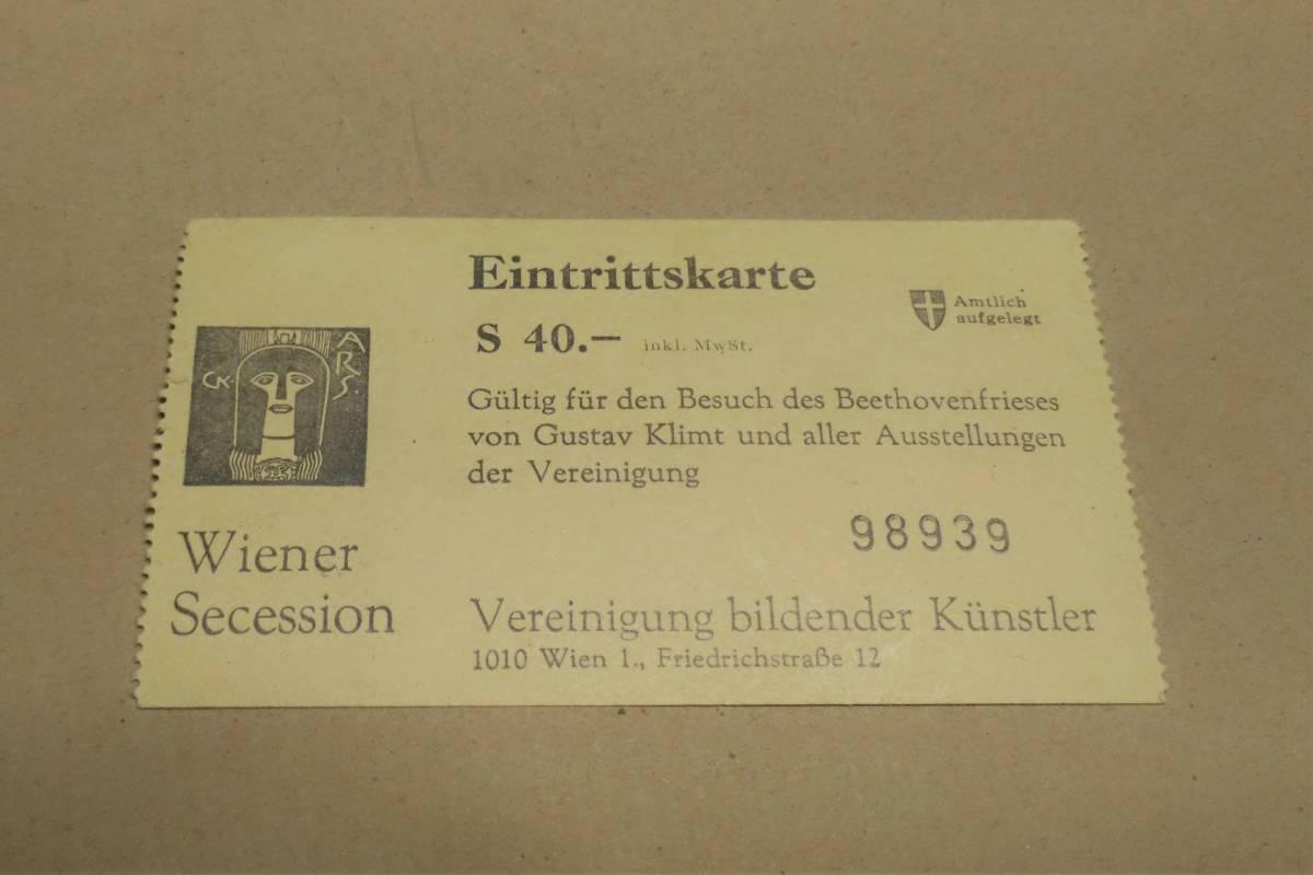 送料無料■使用済み 入場チケット セセッシオン ウィーン分離派会館 1991年度■オーストリア グスタフ・クリムト ベートーヴェン・フリース_画像1