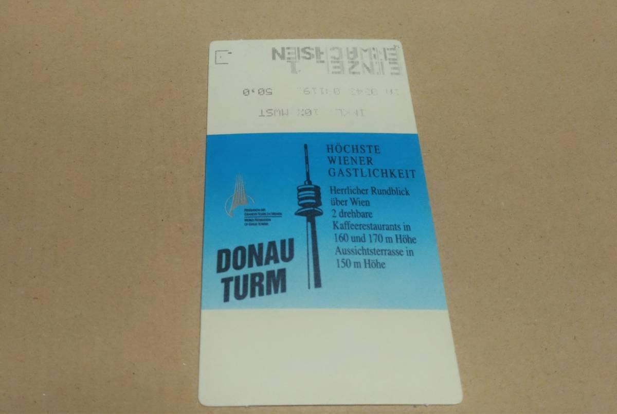 送料無料■使用済み 乗車券 入場チケット ? ドナウタワー 1991年度■ウィーン オーストリア ドナウ川 レア 珍品 コレクション EU 印刷物_画像1