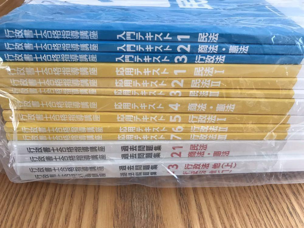 ★☆ ユーキャン 行政書士 合格指導講座 ☆★_画像2