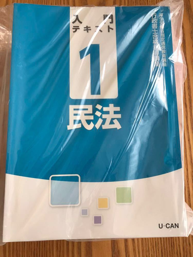 ★☆ ユーキャン 行政書士 合格指導講座 ☆★