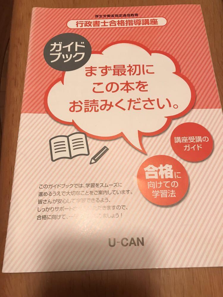 ★☆ ユーキャン 行政書士 合格指導講座 ☆★_画像4