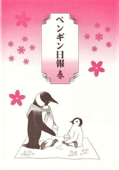 ペンギン日報 春 非常階段 たろ 新木南生 創作 オリジナル 同人誌_画像1