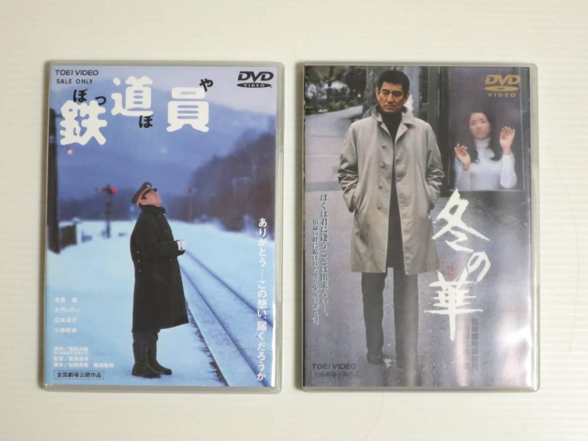 ■【16】高倉健主演 DVD 鉄道員/あなたへ/駅/ホタル/夜叉 他 12枚セット_画像3