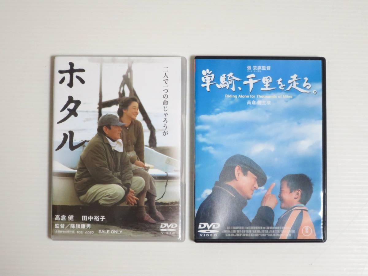 ■【16】高倉健主演 DVD 鉄道員/あなたへ/駅/ホタル/夜叉 他 12枚セット_画像4