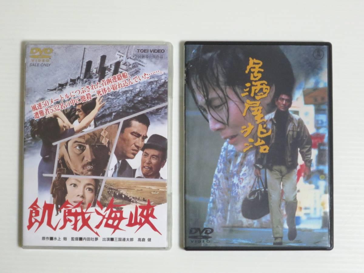 ■【16】高倉健主演 DVD 鉄道員/あなたへ/駅/ホタル/夜叉 他 12枚セット_画像5