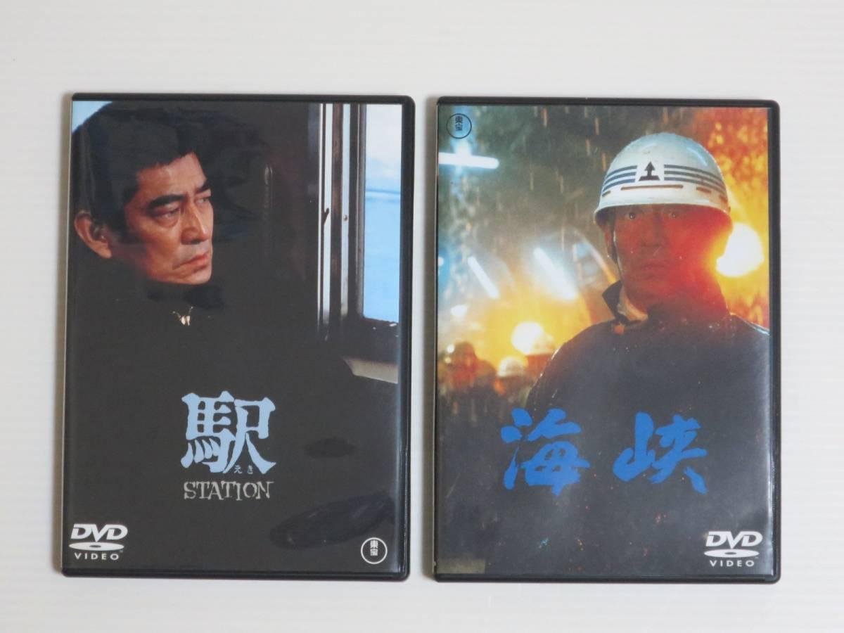 ■【16】高倉健主演 DVD 鉄道員/あなたへ/駅/ホタル/夜叉 他 12枚セット_画像6