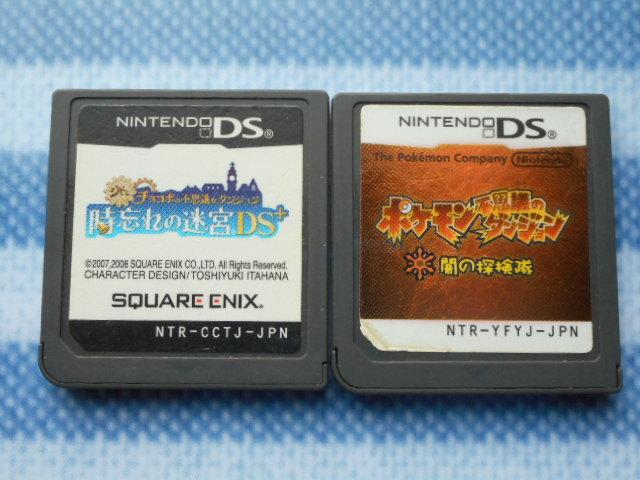 送料無料 シドとチョコボの不思議なダンジョン 時忘れの迷宮 DS+ & ポケモン不思議のダンジョン 闇の探検隊 DS [2本セット ソフトのみ]