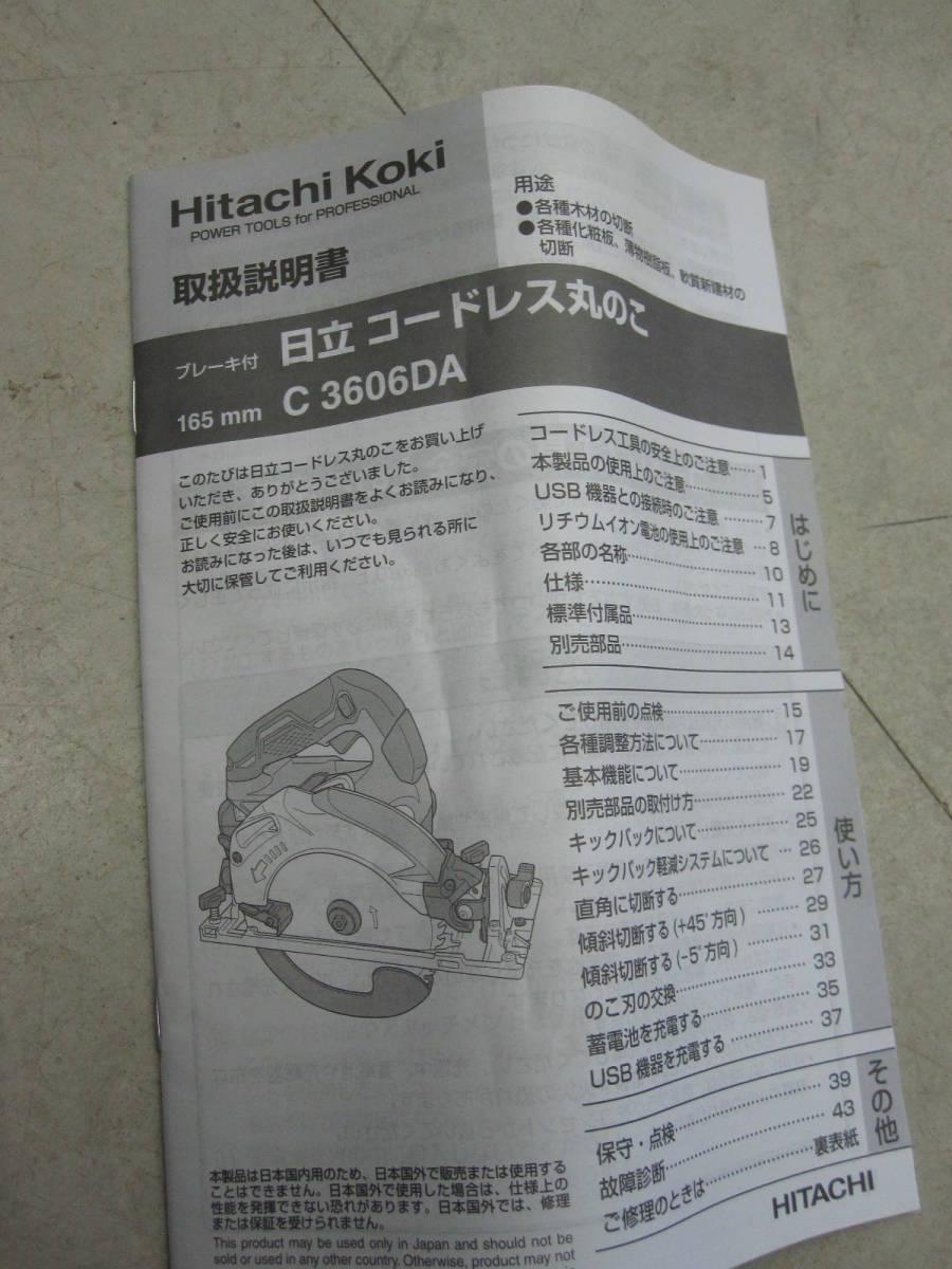 新品未使用品 日立工機(現ハイコーキ)コードレス丸のこ C3606DA(NNB)本体のみ_画像5