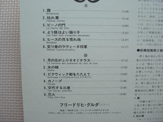 *【LP】フリードリヒ・グルダ(ピアノ)/ドビュッシー 前奏曲集 第2巻(ULX-3247-P)(日本盤)_画像4