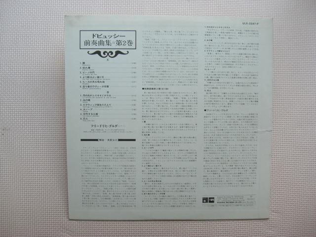 *【LP】フリードリヒ・グルダ(ピアノ)/ドビュッシー 前奏曲集 第2巻(ULX-3247-P)(日本盤)_画像3