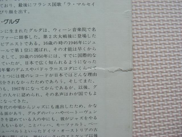 *【LP】フリードリヒ・グルダ(ピアノ)/ドビュッシー 前奏曲集 第2巻(ULX-3247-P)(日本盤)_画像5