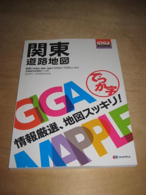GIGA ギガマップル 関東 道路地図 2018年3版1刷発行 関東+甲信越・静岡・福島 送\185~