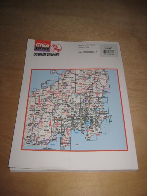 GIGA ギガマップル 関東 道路地図 2018年3版1刷発行 関東+甲信越・静岡・福島 送\185~_画像2