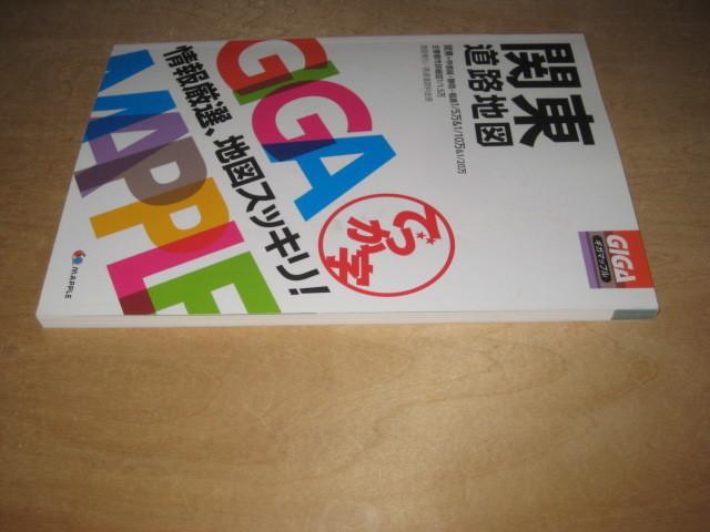GIGA ギガマップル 関東 道路地図 2018年3版1刷発行 関東+甲信越・静岡・福島 送\185~_画像3