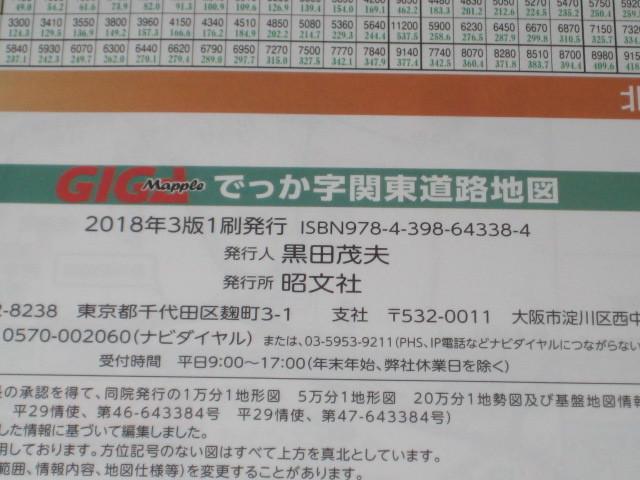 GIGA ギガマップル 関東 道路地図 2018年3版1刷発行 関東+甲信越・静岡・福島 送\185~_画像6