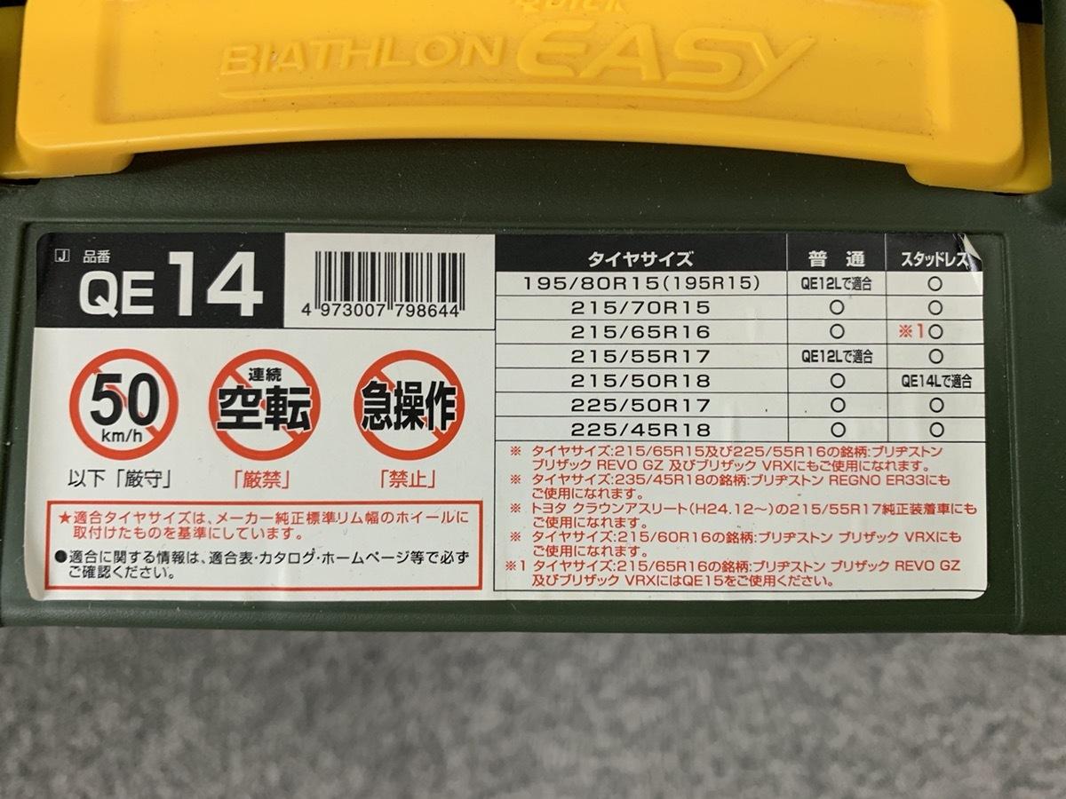開封 未使用 CAR MATE カーメイト 非金属タイヤチェーン バイアスロン クイックイージー QE14_画像2