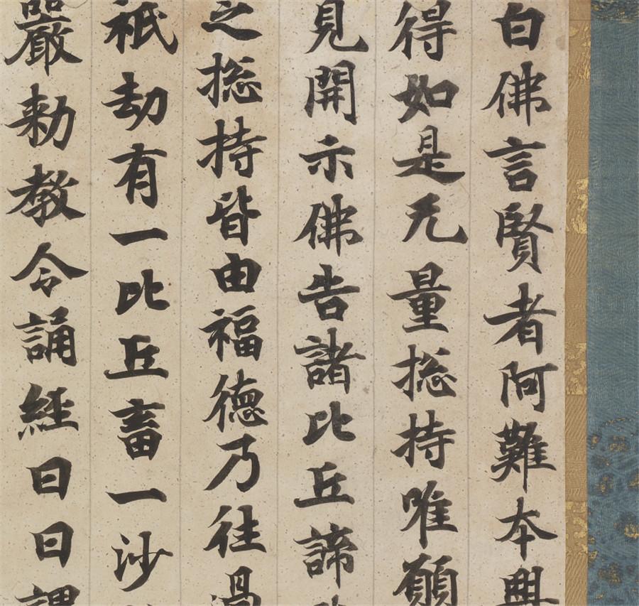 古写経 仏教美術 仏経 白仏言賢言 友人館蔵 64*99.4cm_画像2