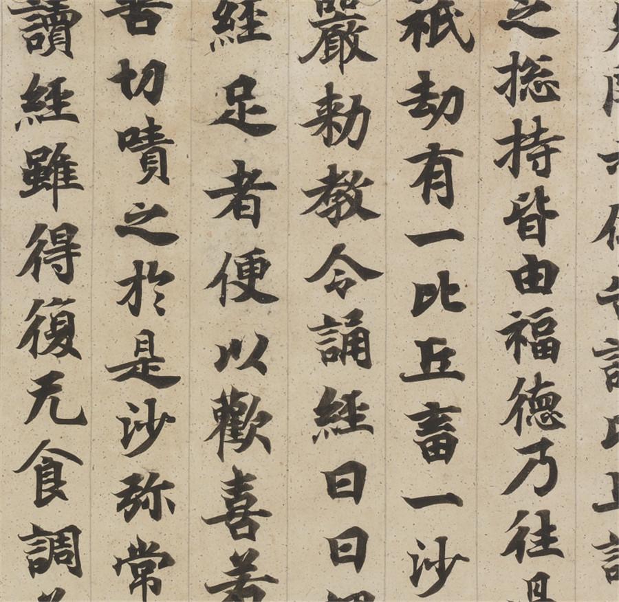 古写経 仏教美術 仏経 白仏言賢言 友人館蔵 64*99.4cm_画像4
