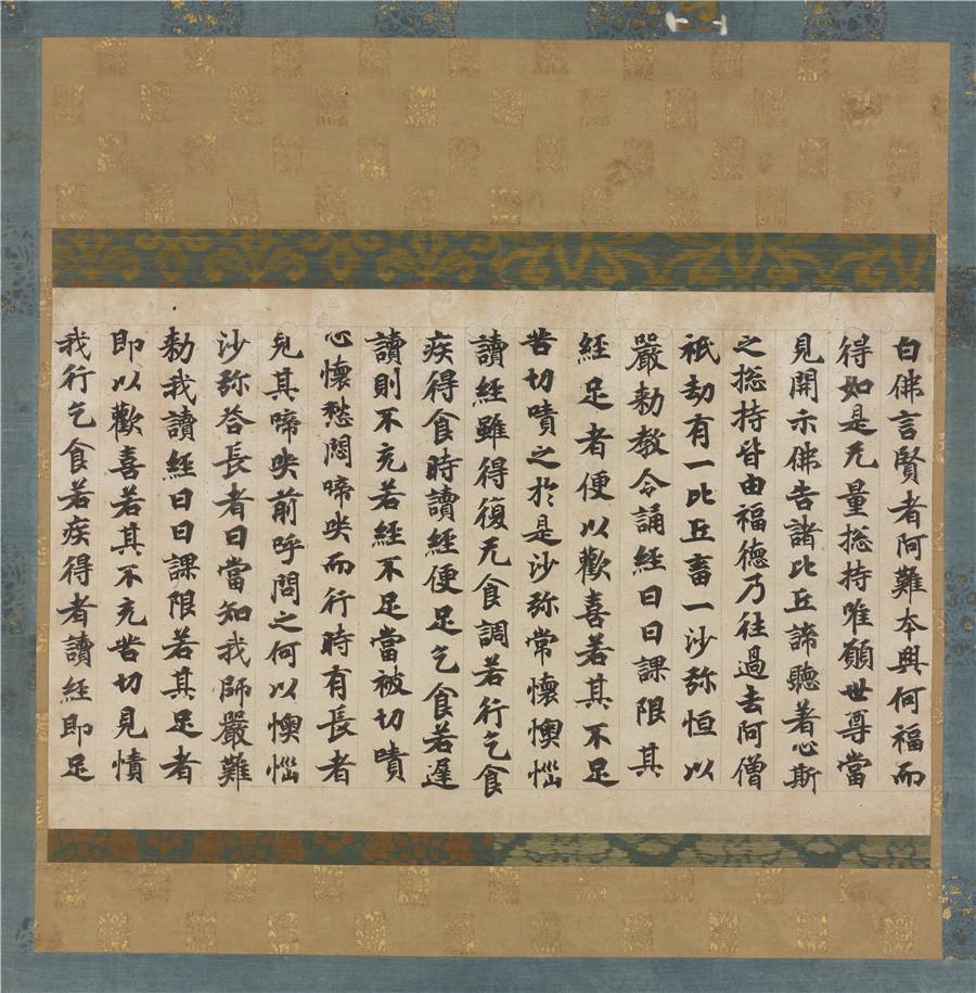 古写経 仏教美術 仏経 白仏言賢言 友人館蔵 64*99.4cm