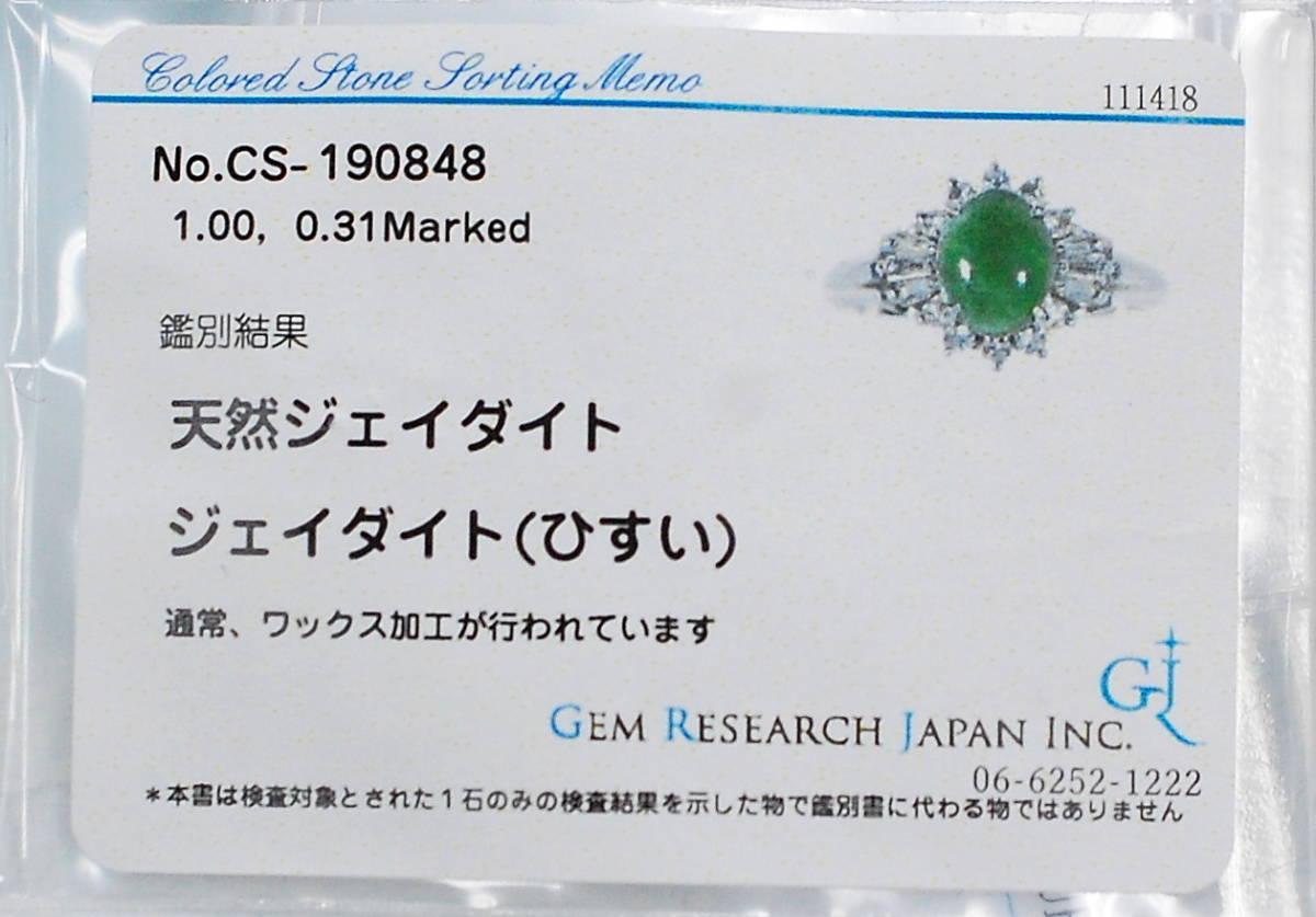 ¥100~とても綺麗!濃厚で華やかグリーン!本翡翠1.00D0.31pt900 5グラムリング_画像7