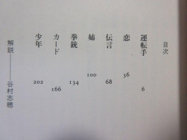 【バニシングポイント】(集英社文庫)佐藤正午 0068_画像2