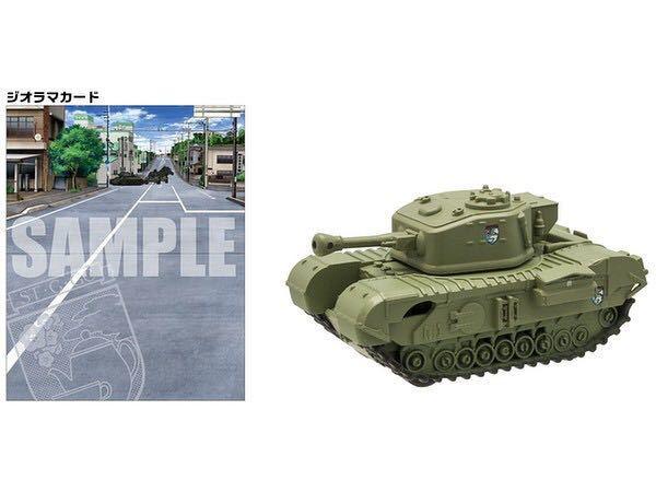チャーチル歩兵戦車Mk.VII 聖グロリアーナ女学院 08 ガールズ&パンツァー 最終章 プルバックタンク 2.5 ガルパン エフトイズ_画像1