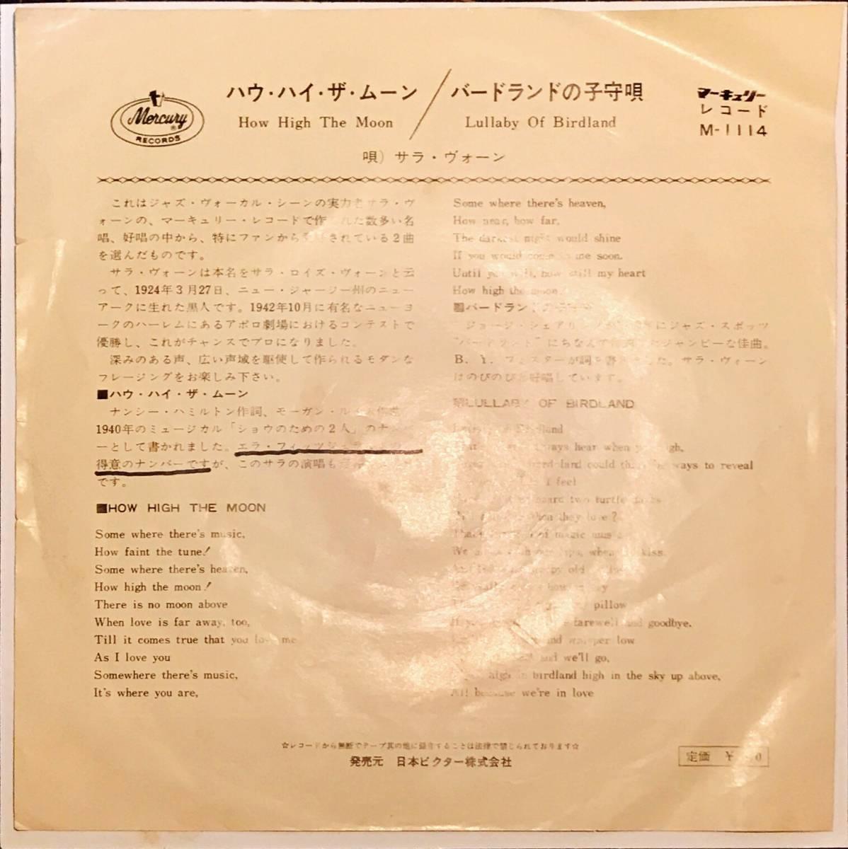 【試聴】日本盤SWINGジャズ45 サラ・ヴォーン // ハウ・ハイ・ザ・ムーン / バードランドの子守唄【EP】スイングJAZZ sarah vaughan 7inch_画像2