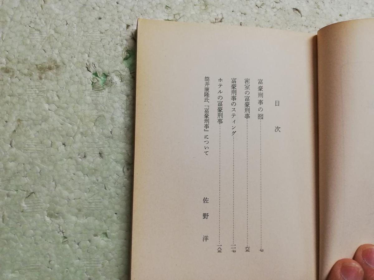 新潮文庫  富豪刑事 筒井康隆 著 同梱包可能_画像3