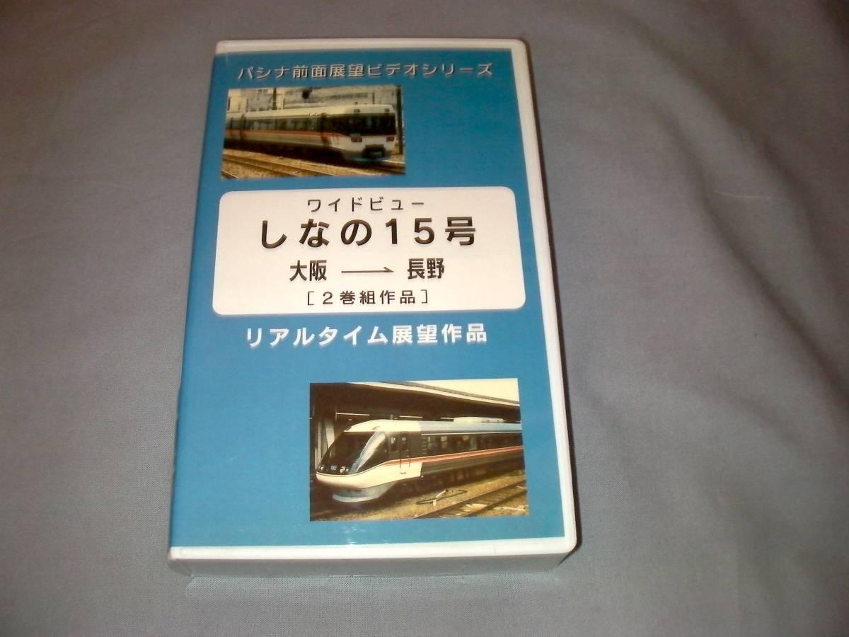 ◯ワイドビュー しなの15号 前編 大阪→長野  形式: VHS  中古品  保存品_画像1