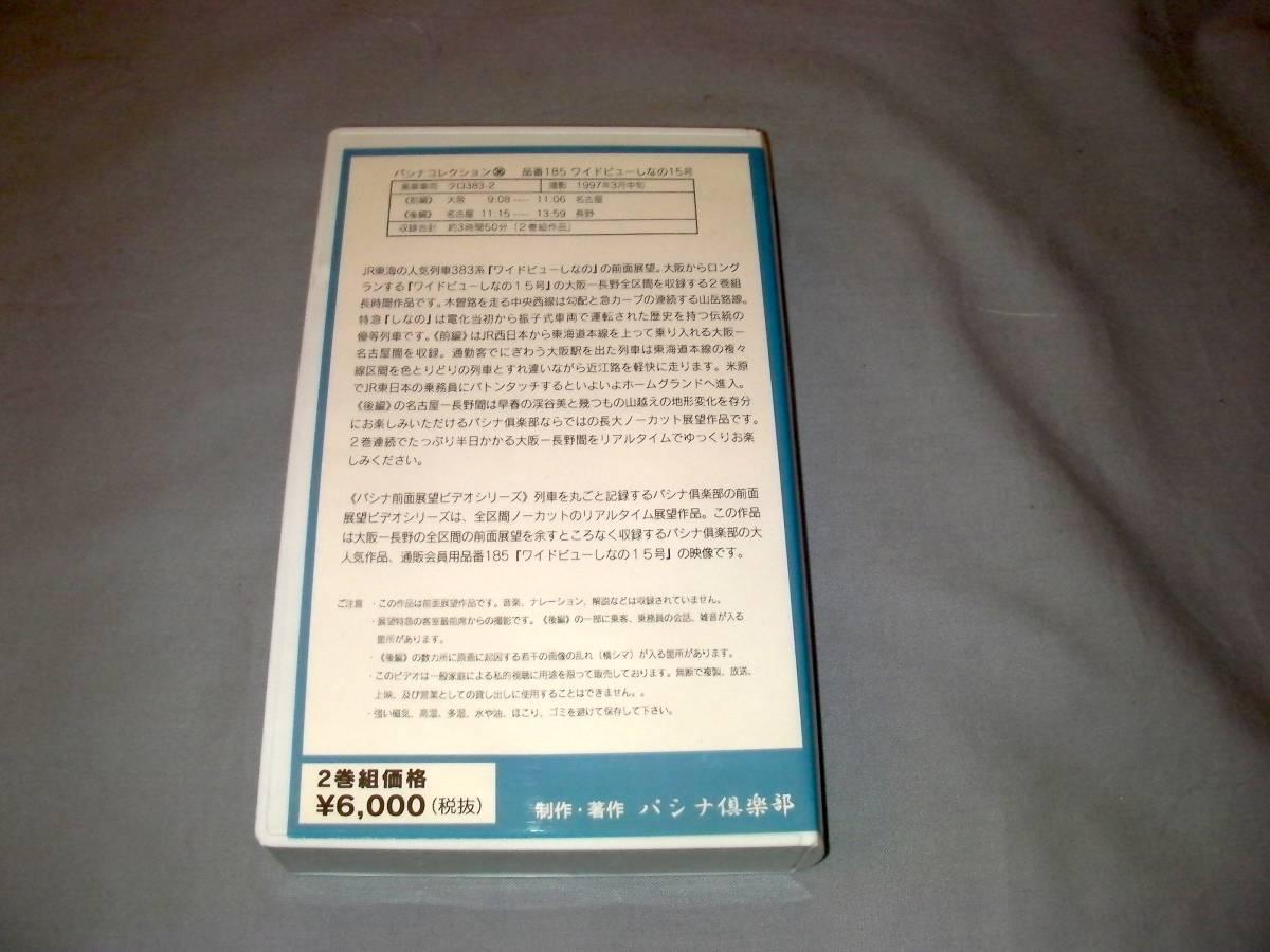 ◯ワイドビュー しなの15号 前編 大阪→長野  形式: VHS  中古品  保存品_画像2
