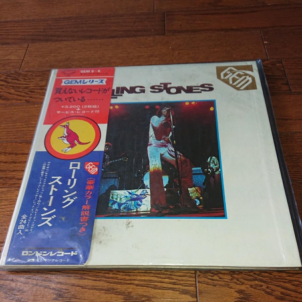 ローリング・ストーンズ LP レコード ミック・ジャガー、キース・リチャード