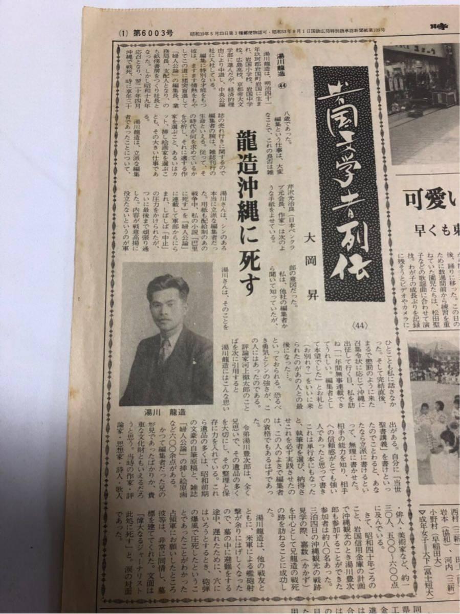 レア 希少 旧家蔵出し 時代もの 昭和文豪 昭和前期 自筆原稿 小説 婦人公論 中央公論 女の夢 川端康成 42_画像5