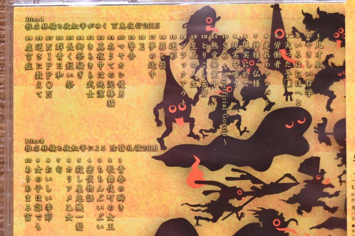 格安!椎名林檎 DVD 【椎名林檎と彼奴等がゆく 百鬼夜行2015!】送料185円_画像2