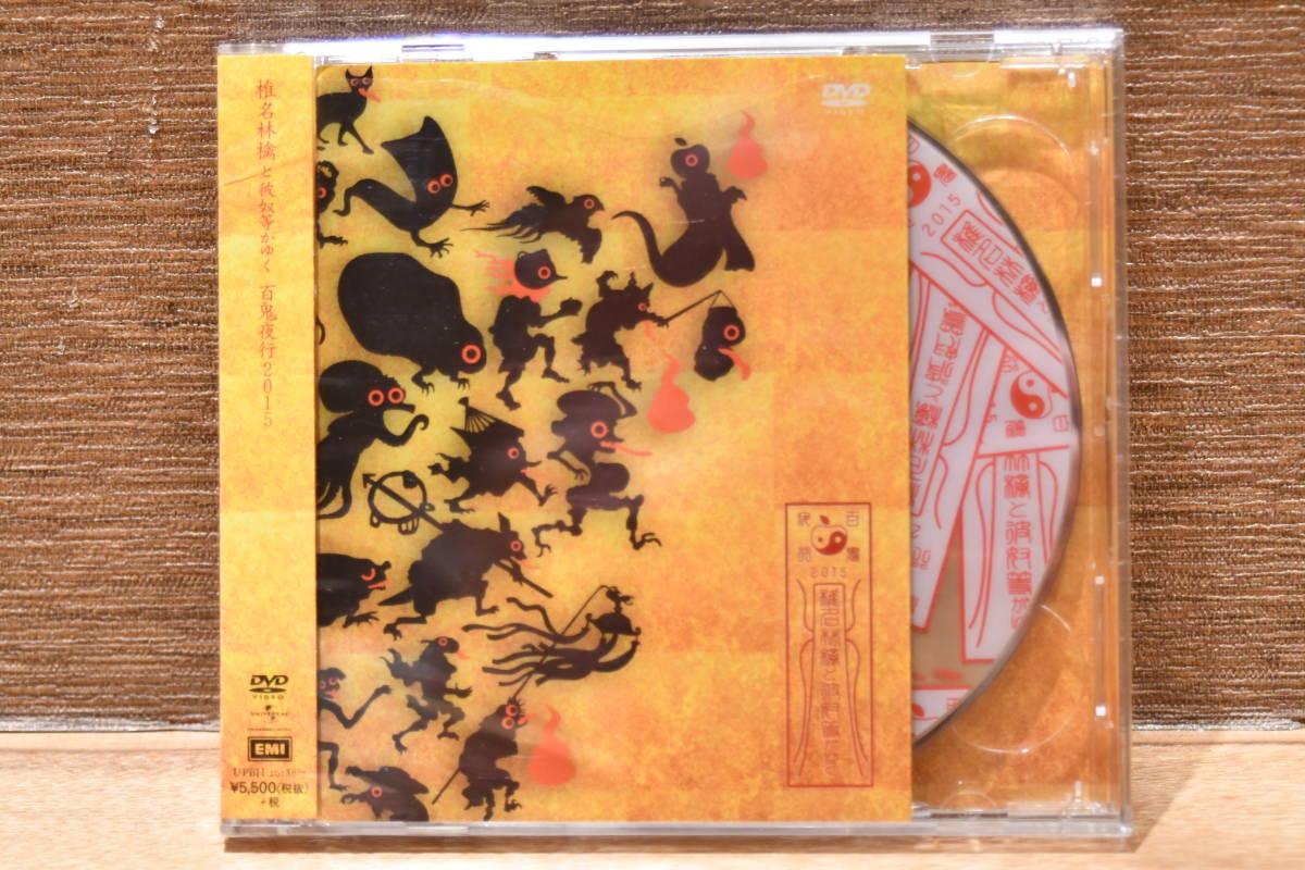 格安!椎名林檎 DVD 【椎名林檎と彼奴等がゆく 百鬼夜行2015!】送料185円