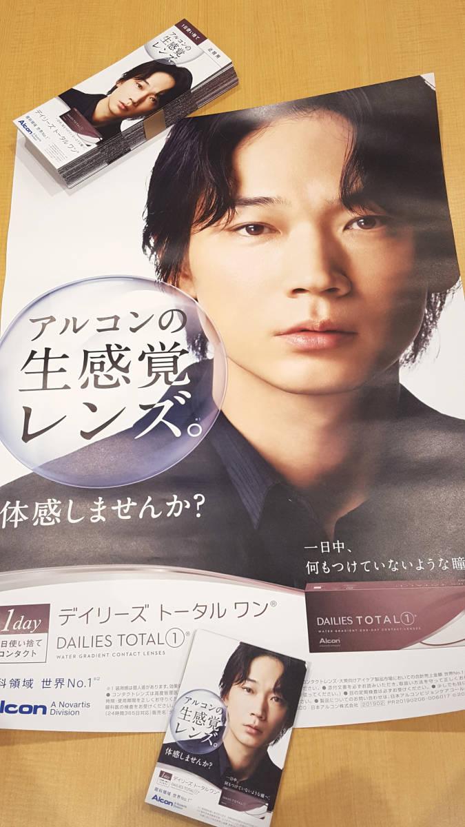 最新 綾野剛さん アルコン デイリーズトータルワン ポスター カタログ付き 非売品