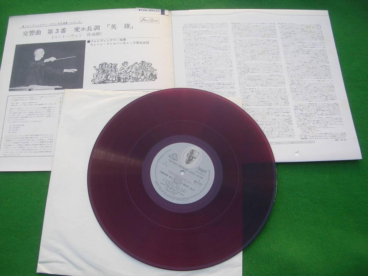 LP・赤盤◇ワルター/ベートーヴェン /交響曲 第3番 英雄 _画像2