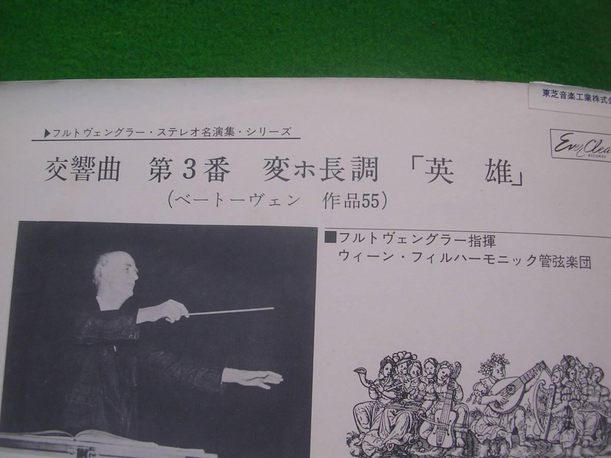 LP・赤盤◇ワルター/ベートーヴェン /交響曲 第3番 英雄 _画像3
