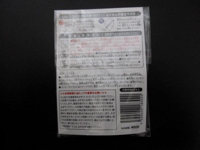 新日本プロレス オカダ カズチカ オカダ バルーン  CHAOS_画像3