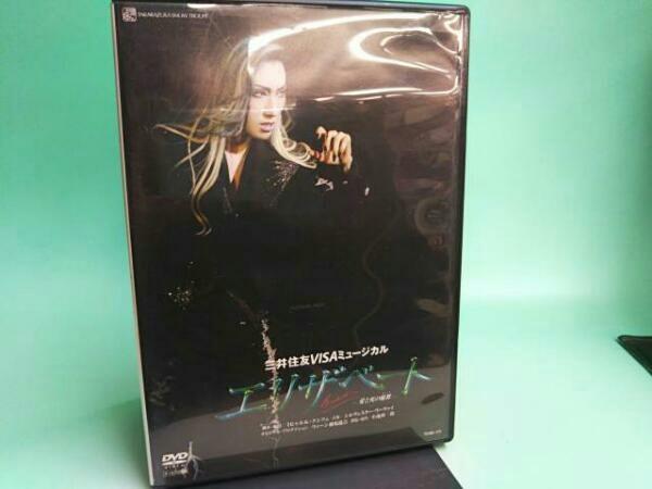 DVD エリザベート-愛と死の輪舞-(2007年雪組)