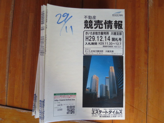 H29 不動産競売情報 さいたま地裁川越支部 計11冊  開札結果付き_画像1