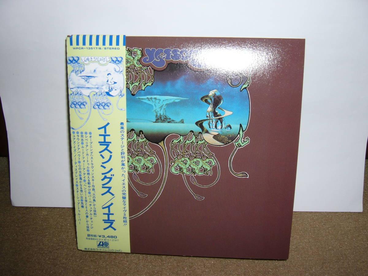 全盛期の大傑作ライヴ盤「Yessongs」日本独自リマスター特殊仕様再現紙ジャケットSHM-CD仕様限定盤 国内盤中古。_画像1