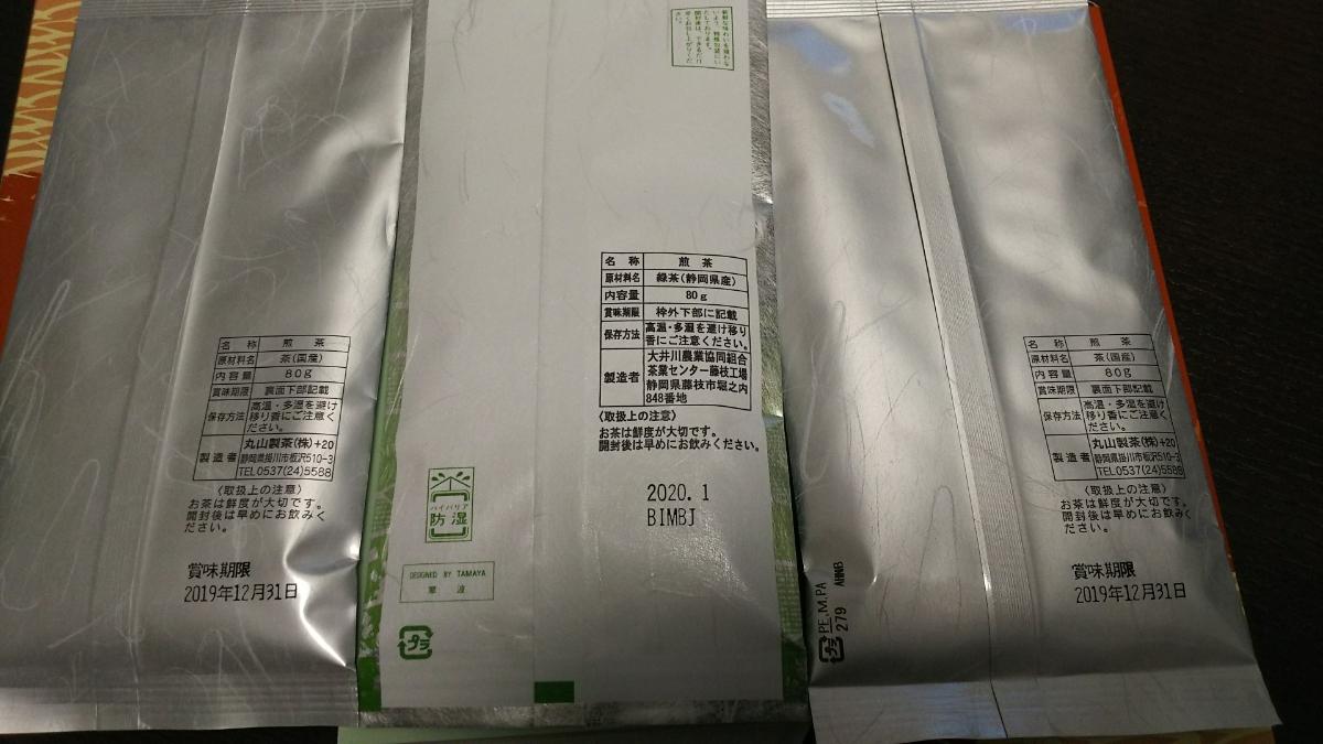 静岡茶・煎茶・80g×3袋_画像2