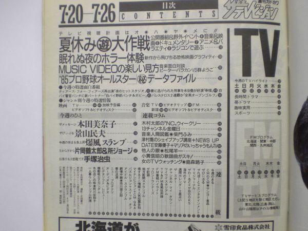 ザ・テレビジョン 1985年7/26・29号 本田美奈子・爆風スランプ・夕やけニャンニャン・_画像6