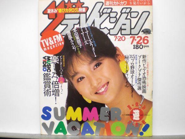 ザ・テレビジョン 1985年7/26・29号 本田美奈子・爆風スランプ・夕やけニャンニャン・_画像1