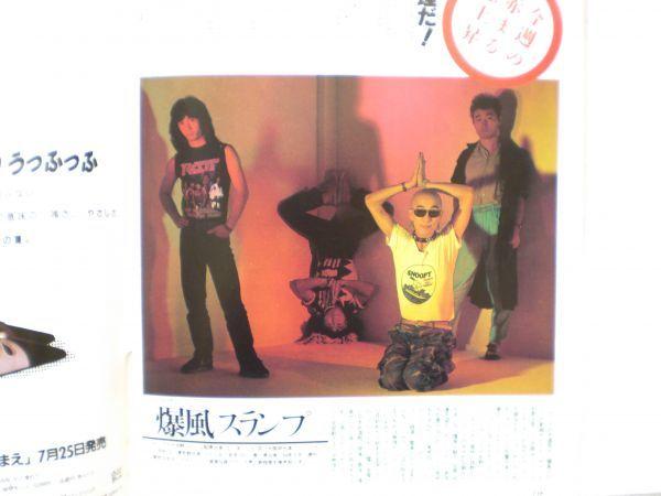 ザ・テレビジョン 1985年7/26・29号 本田美奈子・爆風スランプ・夕やけニャンニャン・_画像8