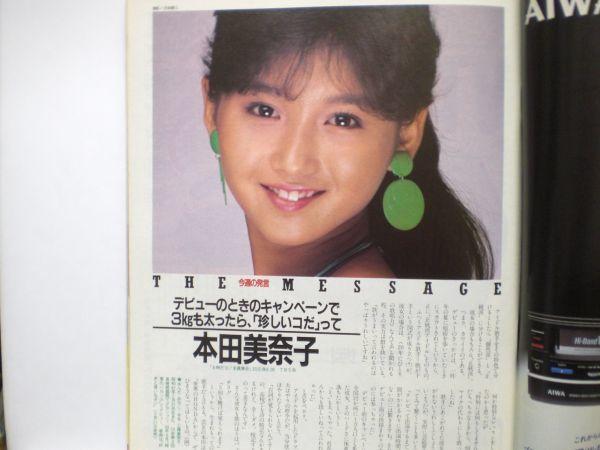 ザ・テレビジョン 1985年7/26・29号 本田美奈子・爆風スランプ・夕やけニャンニャン・_画像5