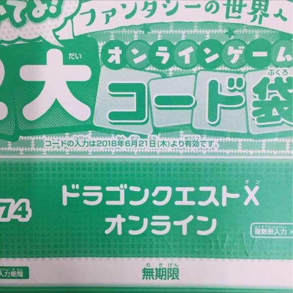 VJ8月号■ドラゴンクエストXオンライン■Vジャンプ2018年8月号■8月特大号■超元気玉×2ドラクエ10非売品ドラゴンクエスト10コード送料無料