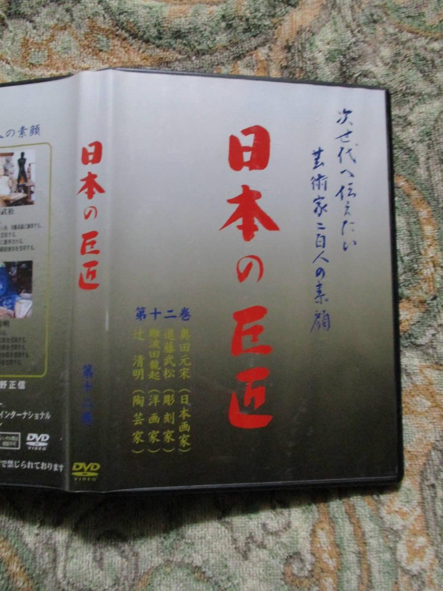 DVD 日本の巨匠 第十二巻 奥田元宋(日本画家)進藤武松(彫刻家)難波田龍起(洋画家)辻清明(陶芸家)※状態悪いです