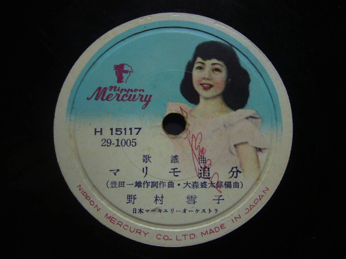 ■SP盤レコード■チ63(A) 藤島桓夫 初めて来た港 野村雪子 マリモ追分 歌詞カード付_画像3