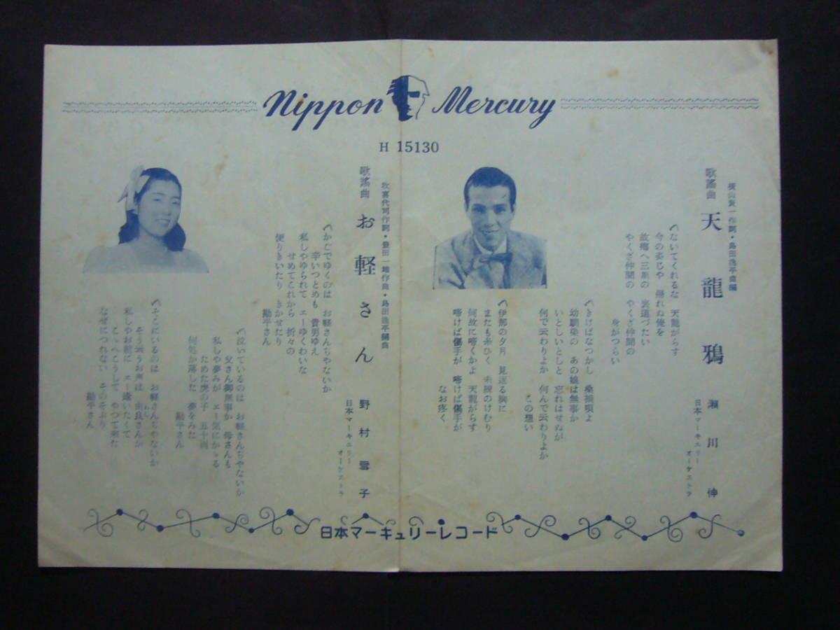 ■SP盤レコード■チ75(A) 野村雪子 お軽さん 瀬川伸 天龍鴉 歌詞カード付_画像2